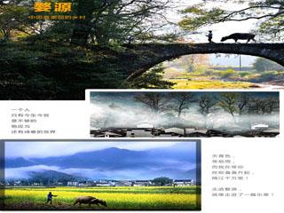 黄山+婺源2日1晚跟团游·纯玩 游山逛古村落,风光揽尽