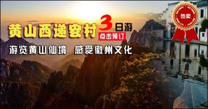 黄山+西递宏村3日2晚跟团游(住山上一晚)·登黄山看日出,体验徽州千年民居