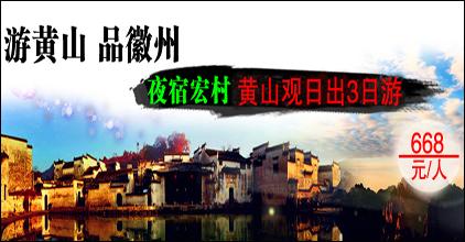 黄山+宏村3日2晚跟团游·夜宿宏村客栈,登黄山宿山顶
