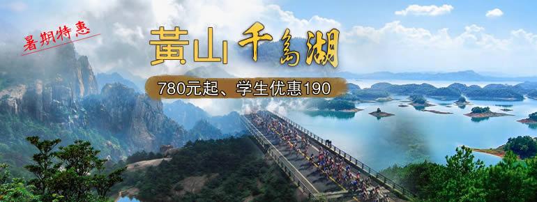 黄山+千岛湖3日2晚跟团游(住山上一晚)·登黄山观日出,赏下天秀湖千岛湖