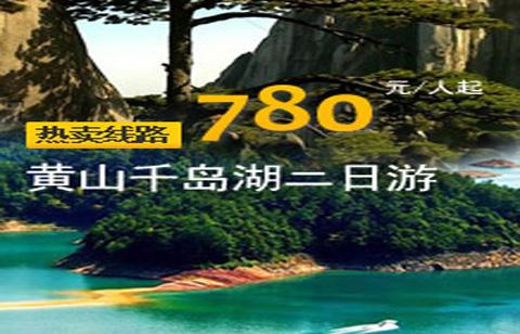 黄山+千岛湖2日1晚跟团游·纯玩 游山玩水,风光揽尽
