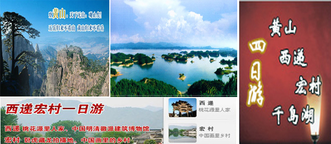 黄山+西递宏村+千岛湖4日3晚跟团游·黄山观日出_赏下天秀湖千岛湖