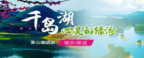 黄山+千岛湖经典4日3晚跟团游(山上住一晚)
