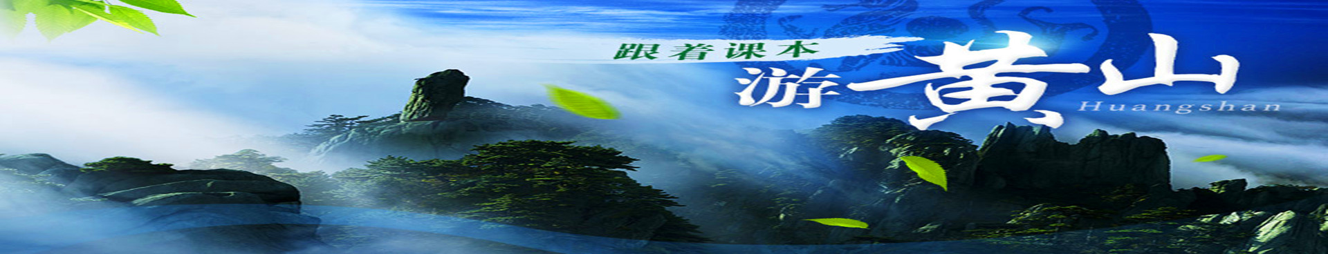 黄山+歙县+千岛湖3日2晚跟团游·纯玩 游山玩水,逛徽派民居