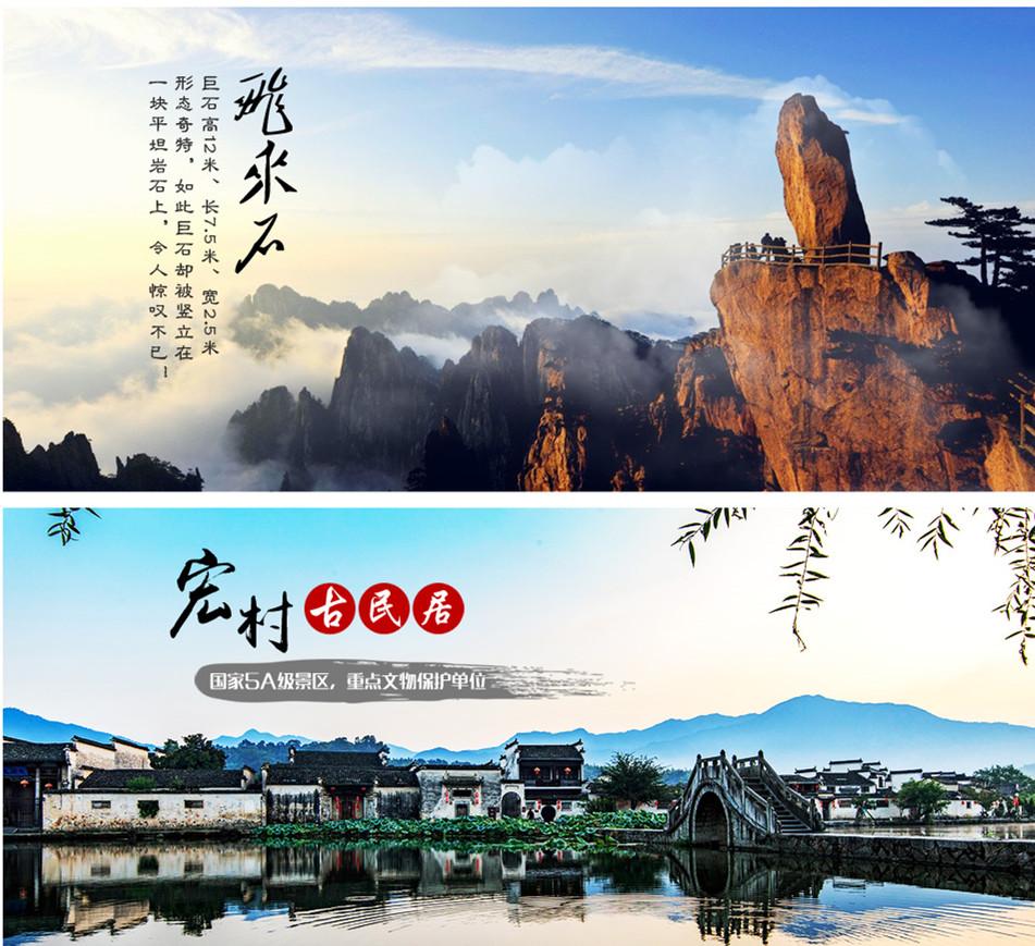 黄山+宏村4日3晚跟团游(4钻)·游山逛古村落,风光揽尽