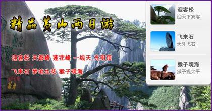 黄山全景、西海大峡谷二日游(住山上一晚)·观晚霞,日出,游西海,赏黄山全景