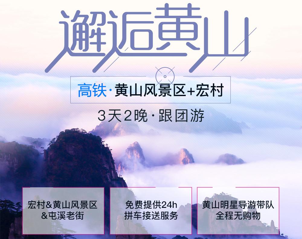 黄山+宏村3日2晚跟团游(4钻·山上住一晚)·寻秘宏村,逛老街,登黄山观日出