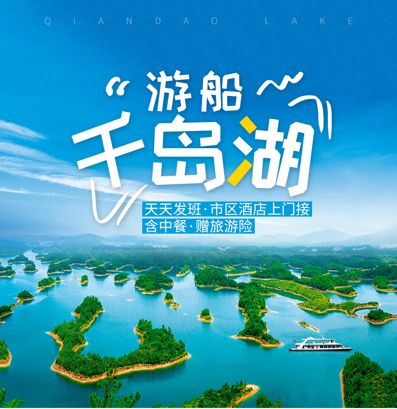 千岛湖一日跟团游·市区参团,登梅峰观岛,奇石岛,鸟岛,锁岛 免费接送