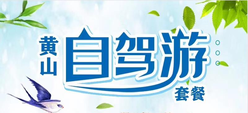 宏村+黄山+徽州古城3日2晚游·登黄山,游画里乡村,逛古村落,风光揽尽