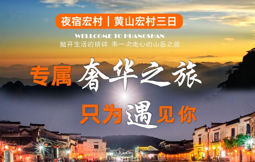 黄山+宏村三日游(3日2晚•山上住一晚)•夜宿宏村客栈,登顶黄山看日出